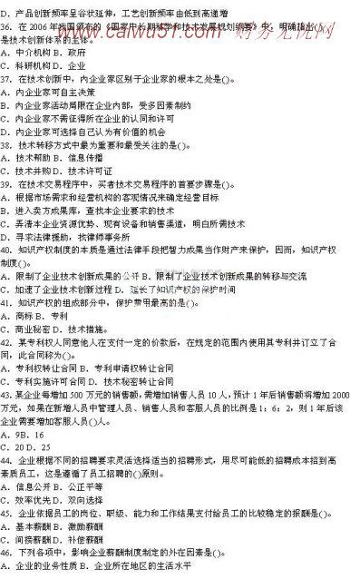 2019年工商經濟師試題_2013年中級經濟師試題 工商管理 真題 網友版